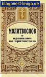 Молитвослов с правилом ко причастию. Русский шрифт