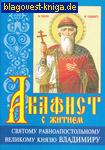 Акафист с житием святому равноапостольному великому князю Владимиру. Крупный шрифт