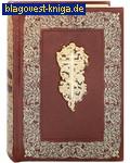 Библия. Кожаный переплет. Латунь. Золотой обрез