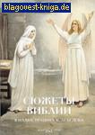 Сюжеты Библии в иллюстрациях. К. Лебедева. (Малотиражное издание)