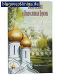 Вызов ислама и Православная Церковь. Юрий Максимов