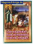 Так надлежит нам исполнить всякую правду. Святитель Иоанн Златоуст о Крещении Господнем