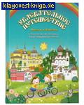 Увлекательное путешествие Анечки и Ванечки в Покровский монастырь и Марфо-Мариинскую обитель