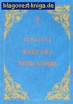 Акафист Покрову Пресвятой Богородицы. Церковно-славянский шрифт