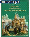 Подарок Преподобного Сергия Радонежского