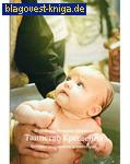 Таинство Крещения. Беседы с родителями и крестными. Иеромонах Макарий (Маркиш)