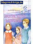 Завтра идем в Церковь. Короткие и простые рассказы о храме для детей и родителей. Александр Худошин