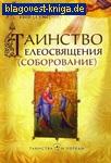 Таинство елеосвящения (соборование). Иеромонах Иов (Гумеров)