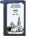 Дневник. Том 10-й. 1866-1867. Святой праведный Иоанн Кронштадтский