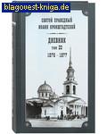 Дневник. Том 20-й. 1876-1877. Святой праведный Иоанн Кронштадтский