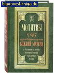 Молитвы к 145 чудотворным иконам Божией Матери с указанием на особую благодать помощи в различных нуждах