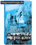 Люди Греческой Церкви. Истории. Судьбы. Традиции. Священник Сергий Тишкун, Илья Кабанов
