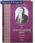 О Христианской вере. Труды. Том 2-й. Протоиерей Михаил Труханов