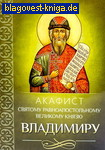 Акафист святому равноапостольному великому князю Владимиру