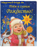 Поем и славим Рождество!