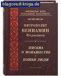 Письма о монашестве. Божьи люди. Митрополит Вениамин Федченков