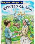 Детство Сережи. Протоиерей Николай Агафонов