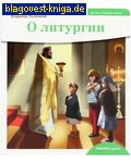 О литургии. Владимир Лучанинов