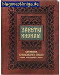 Заветы инокам. Составил архимандрит Иоанн (Крестьянкин)