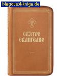 Святое Евангелие. Переплет на молнии из экокожи. Золотой обрез. Русский шрифт