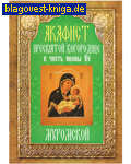 Акафист Пресвятой Богородице в честь иконы Её Муромской
