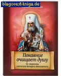 Покаяние очищает душу. По творениям святителя Филарета Московского