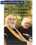 Записки письмоводителя старца. Татьяна Смирнова