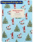 Рождественский ангел. Рассказы и стихи для чтения детям