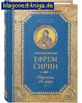 Преподобный Ефрем Сирин. Отречение от мира