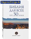 Библия для всех. Курс 30 уроков. Том 1. Ветхий Завет. В. А. Андросова