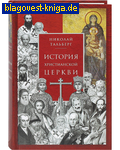 История христианской Церкви. Николай Тальберг