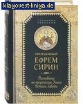 Преподобный Ефрем Сирин. Толкование на пророческие Книги Ветхого Завета