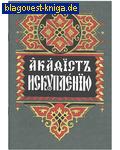 Акафист Искуплению. Церковно-славянский шрифт