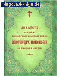 Акафист святому благоверному князю Александру Невскому, во иноцех Алексию. Церковно-славянский шрифт