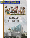Библия и жизнь. Сергей Комаров. Протоиерей Андрей Ткачев