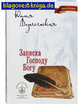 Записка Господу Богу. Юлия Вознесенская