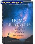 Homo religiosus: на путях поиска истины. Авторский курс лекций по