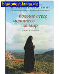 Больше всего молитесь за мир. Слова к сестрам. Св.обитель ХРИСОПИГИ (о.Крит). Игумения Феосемни