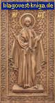 Икона резная Пресвятая Богородица Нерушимая стена