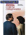 Семейная Жизнь: Советы Священника. Протоиерей Павел Гумеров