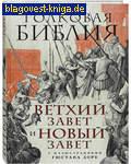 Толковая Библия. Ветхий Завет и Новый Завет с иллюстрациями Гюстава Доре. А. П. Лопухин