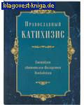 Православный катихизис. Составлен святителем Филаретом Московским