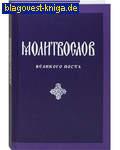 Молитвослов Великого поста с параллельным русским переводом