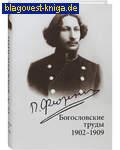 Богословские труды 1902-1909. П. А. Флоренский