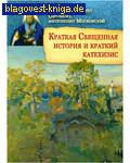 Краткая Священная история и краткий катехизис. Святитель Филарет (Дроздов), митрополит Московский