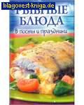 Рыбные блюда в посты и праздники
