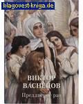 Виктор Васнецов. Преддверие рая