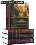 Собрание творений в 5-ти томах. Архиепископ Аверкий (Таушев)