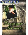 Бог да душа – вот монах. Архимандрит Иоанн (Крестьянкин)