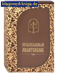 Православный молитвослов. Кожаный переплет. Золотой обрез. С закладкой. Русский шрифт